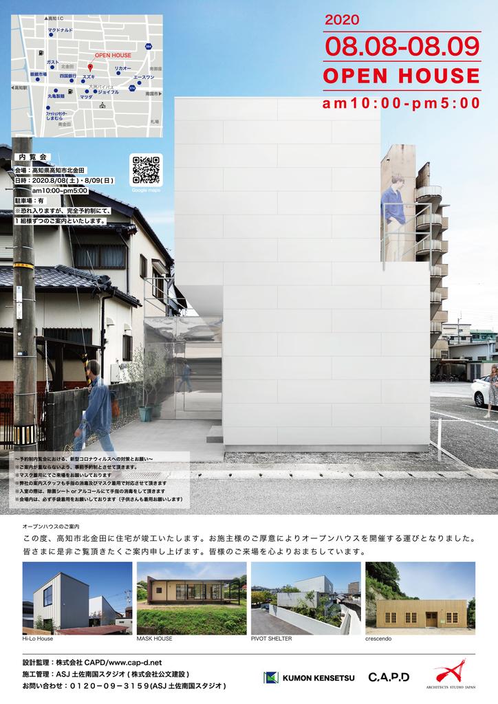 北金田の家 ~設計 CAPDesign 門内一生~のイメージ