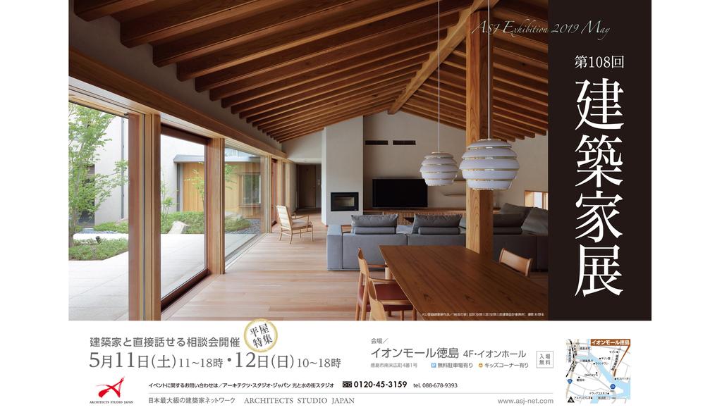 第108回建築家展 ~平屋特集~のイメージ