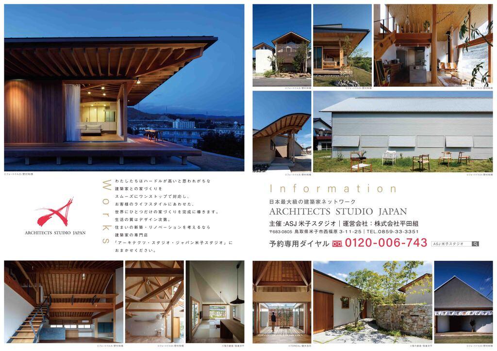 日下の家完成見学会のイメージ