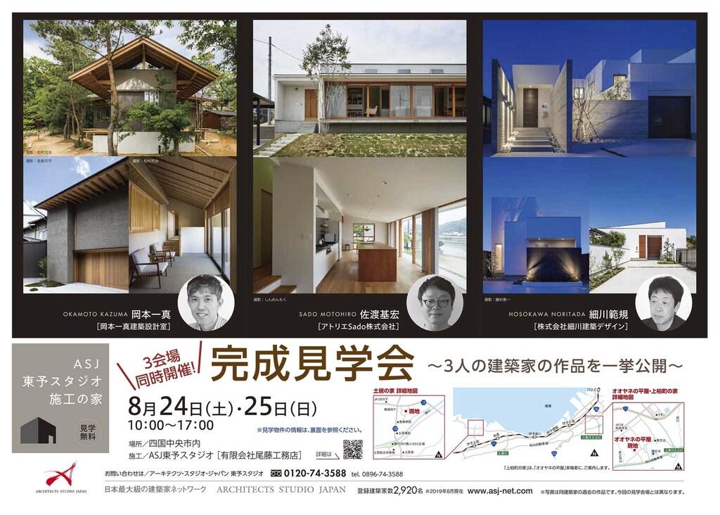 建築家との家づくり 3会場同時完成見学会のイメージ
