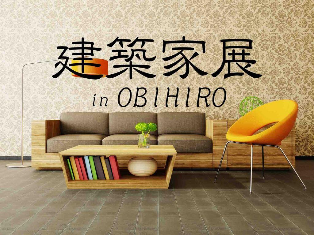 建築家展inOBIHIROのイメージ