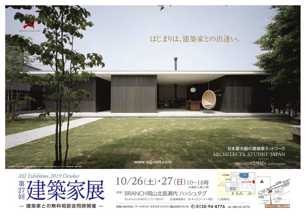 第27回建築家展 のイメージ
