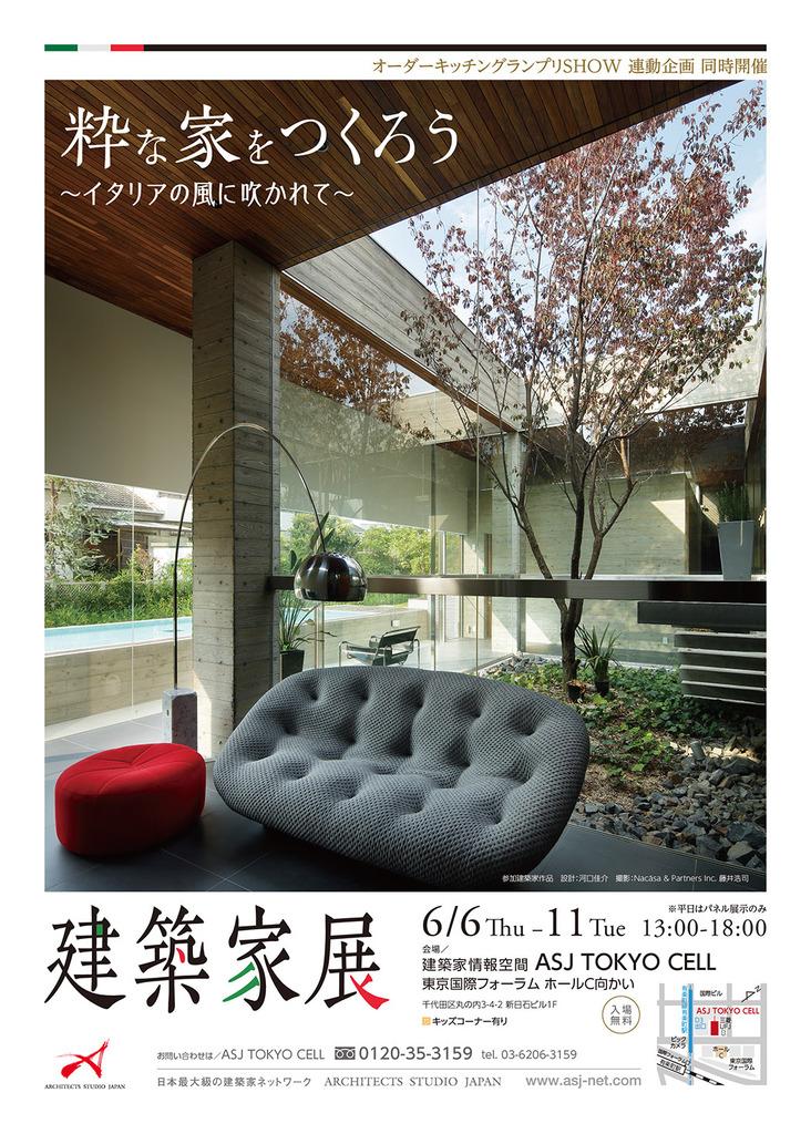粋な家をつくろう建築家展のイメージ