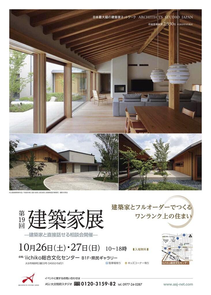 第19回建築家展のイメージ