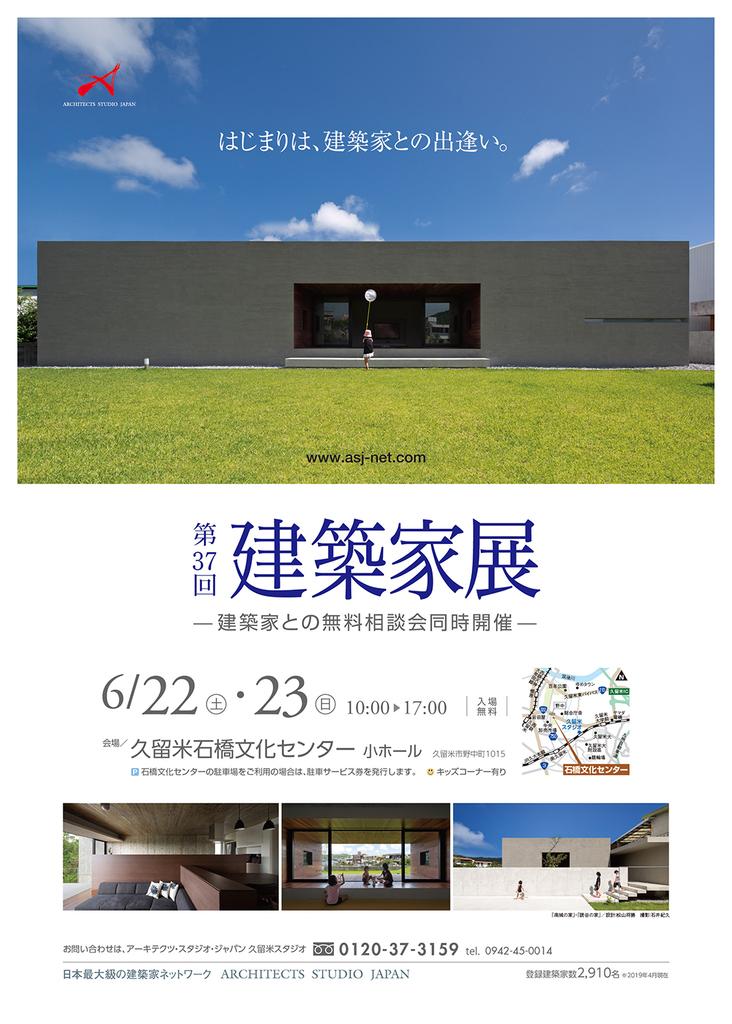第37回建築家展のイメージ