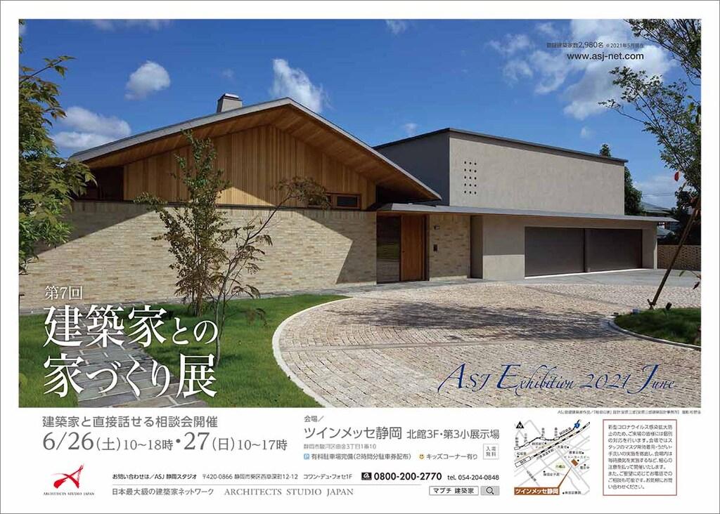 ☆第7回建築家との家づくり展のイメージ