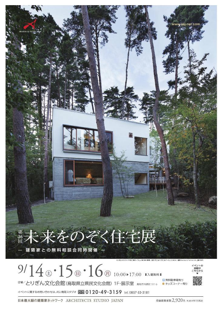 第36回未来をのぞく住宅展 のイメージ