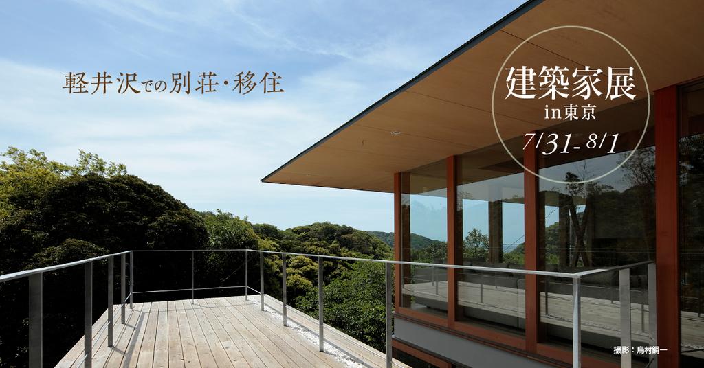 第3回建築家展 ~別荘・移住~ in軽井沢 【緊急事態宣言延長により中止いたします】のイメージ