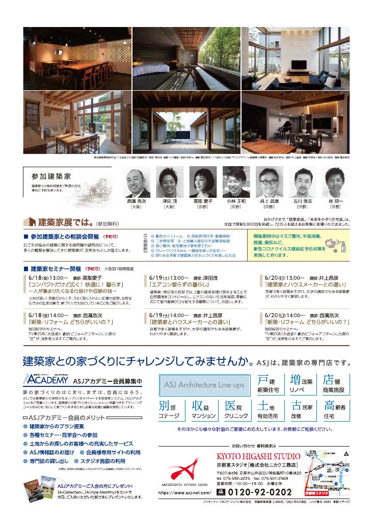 第34回 建築家展 【※緊急事態宣言を受け、5月から6月に延期いたしました※】のちらし
