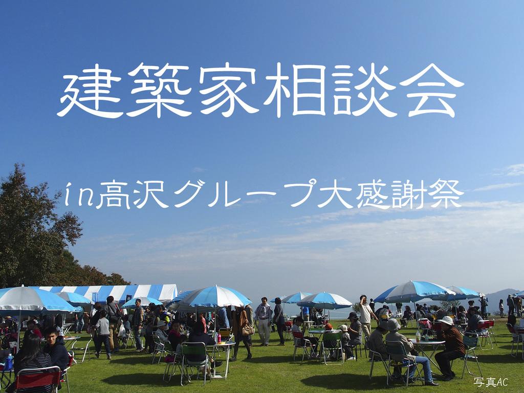 建築家相談会in高沢グループ大感謝祭のイメージ