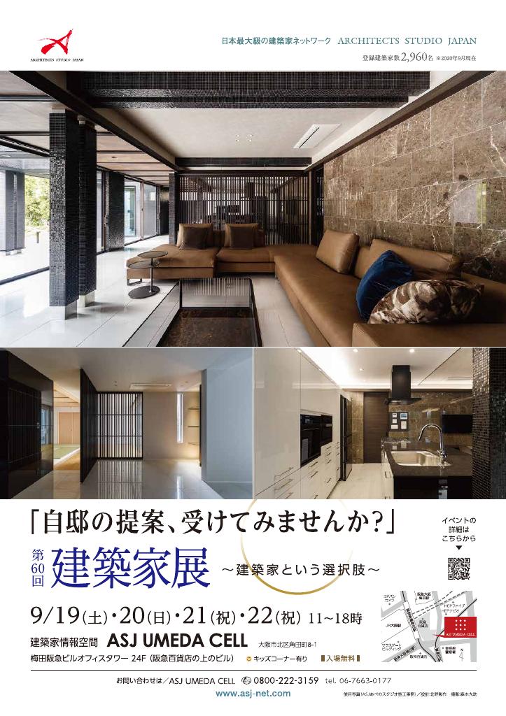 第60回 建築家展「自邸の提案、受けてみませんか?」~建築家という選択肢~のちらし