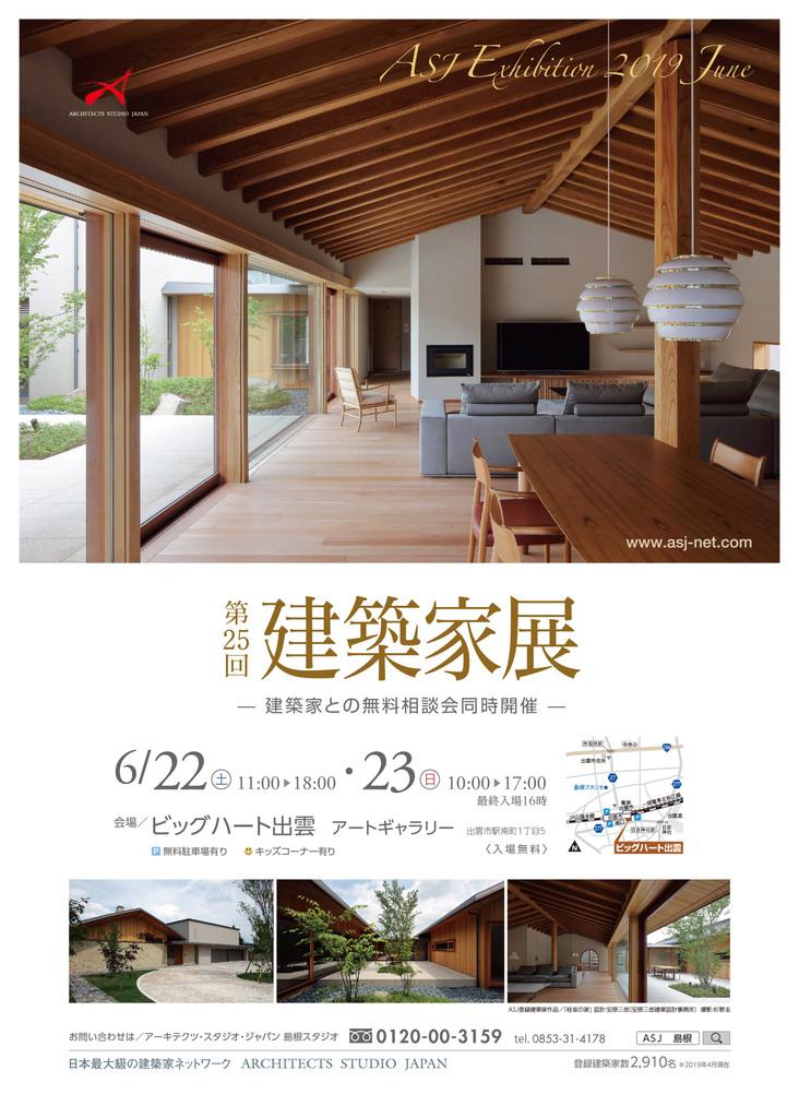 第25回建築家展のイメージ