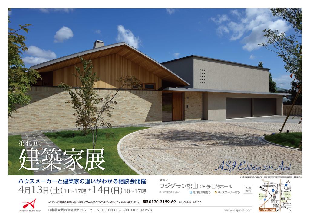 第44回建築家展 ~ハウスメーカーと建築家の違いがわかる相談会~のイメージ
