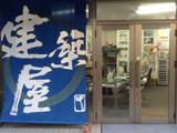 アーキテクツ・スタジオ・ジャパン (ASJ) 東京中央スタジオの外観の写真