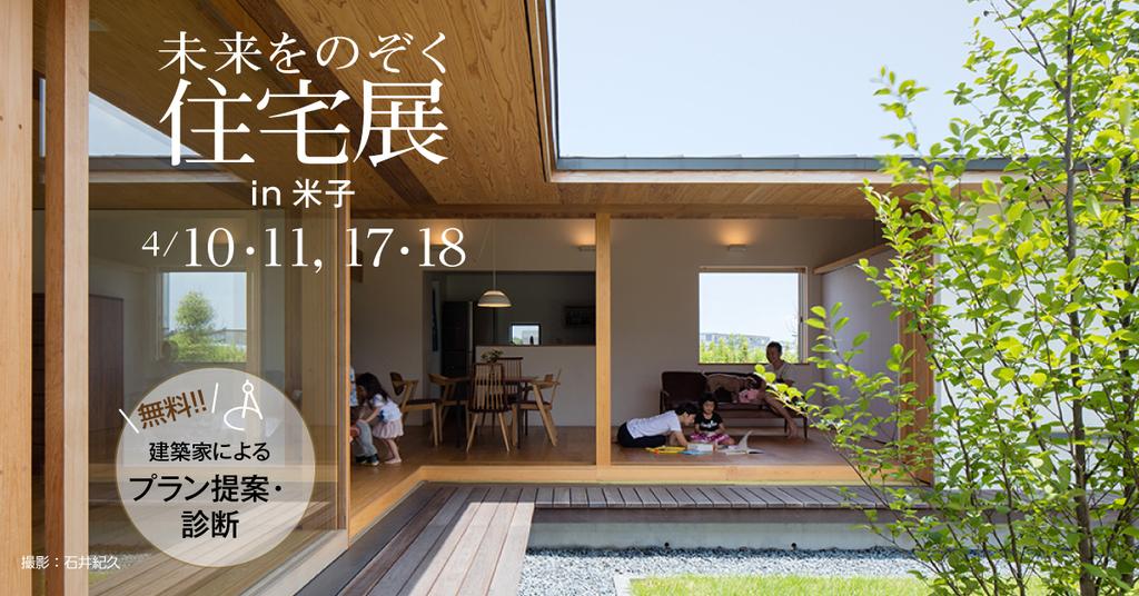 第39回未来をのぞく住宅展 in米子のイメージ