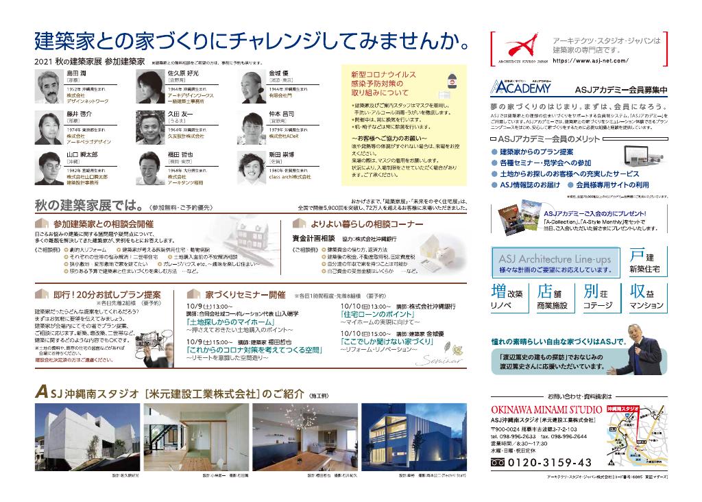 ASJ 2021 秋の建築家展のちらし