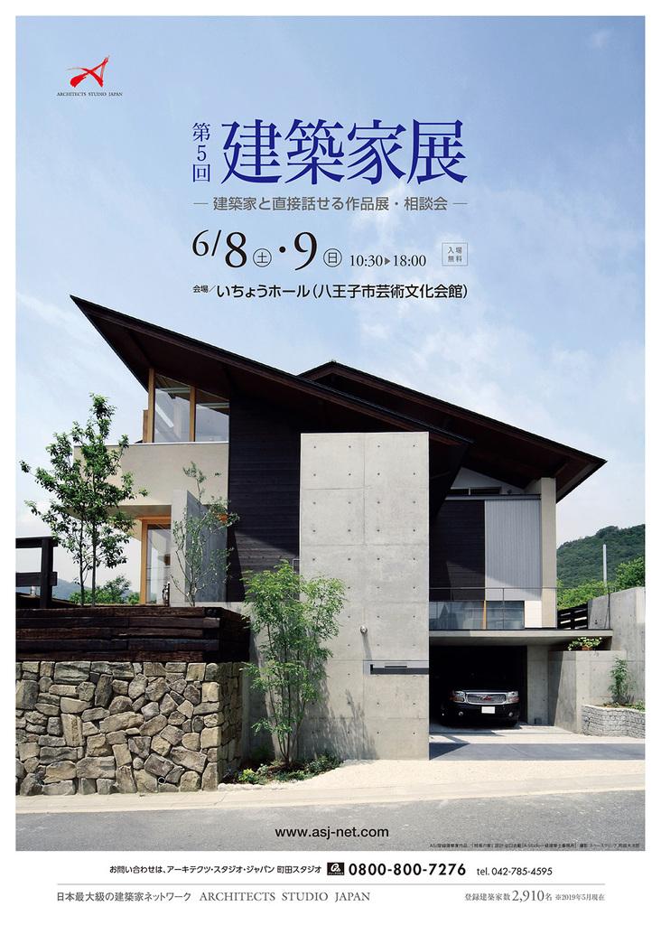 第5回建築家展のイメージ