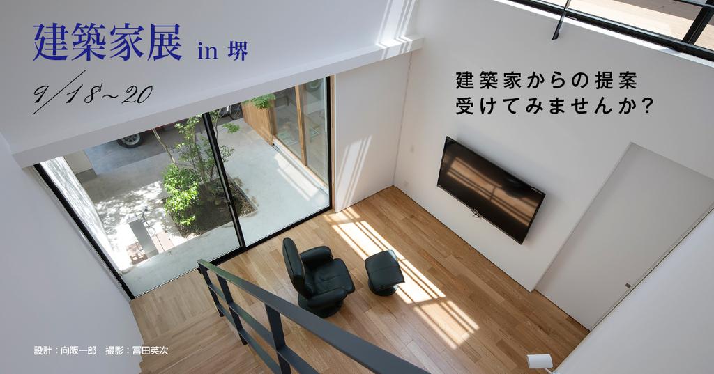 建築家展 ~リフォームから土地活用まで 建築家からの提案受けてみませんか?~のイメージ