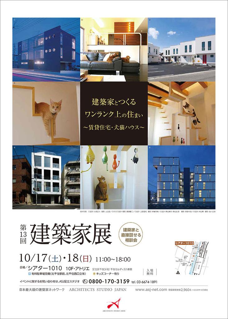 第13回建築家展のイメージ