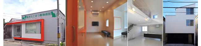 アーキテクツ・スタジオ・ジャパン (ASJ) 登録建築家 渡邊唯 (一級建築士事務所渡邊唯建築設計事務所) の代表作品事例の写真