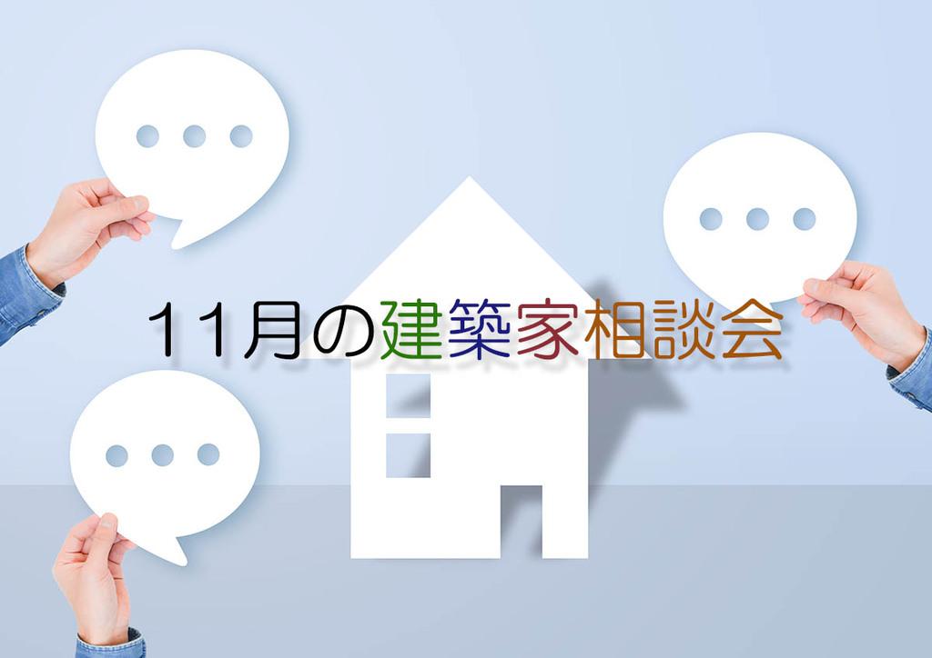 1日3組限定 11月の建築家相談会(予約制)のイメージ