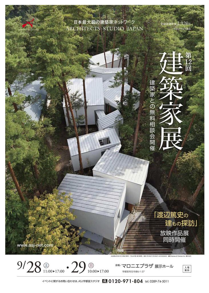 第12回建築家展 「渡辺篤史の建もの探訪」放映作品展同時開催のイメージ