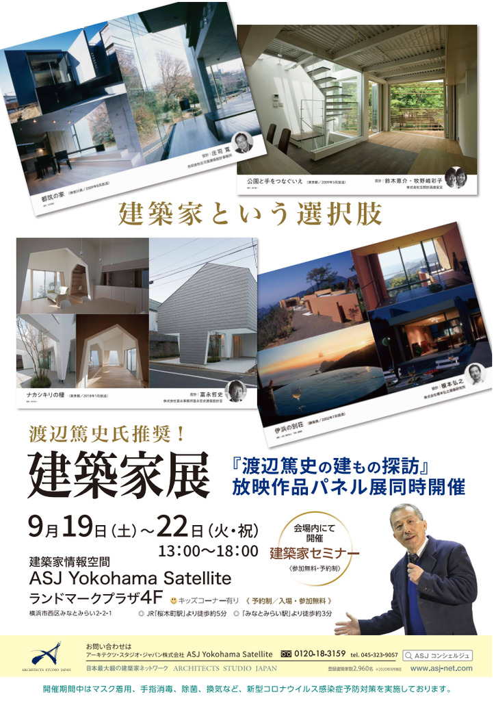 渡辺篤史推奨!建築家展のイメージ
