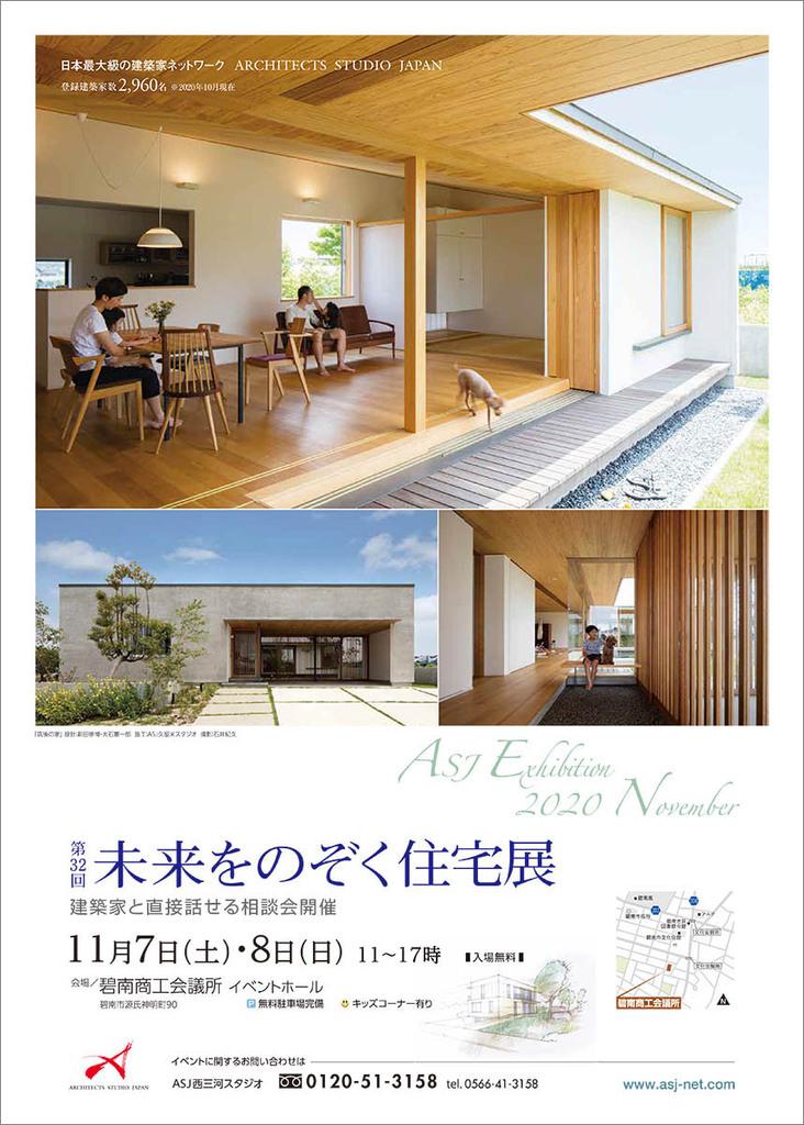 第32回未来をのぞく住宅展のイメージ