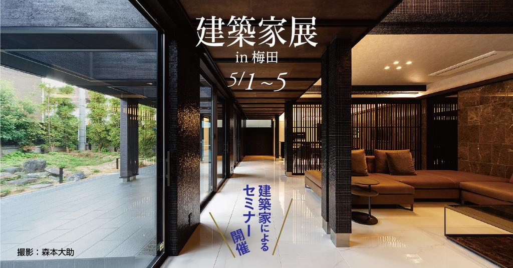 建築家展 ~建築家と建てるオンリーワン住宅~のイメージ