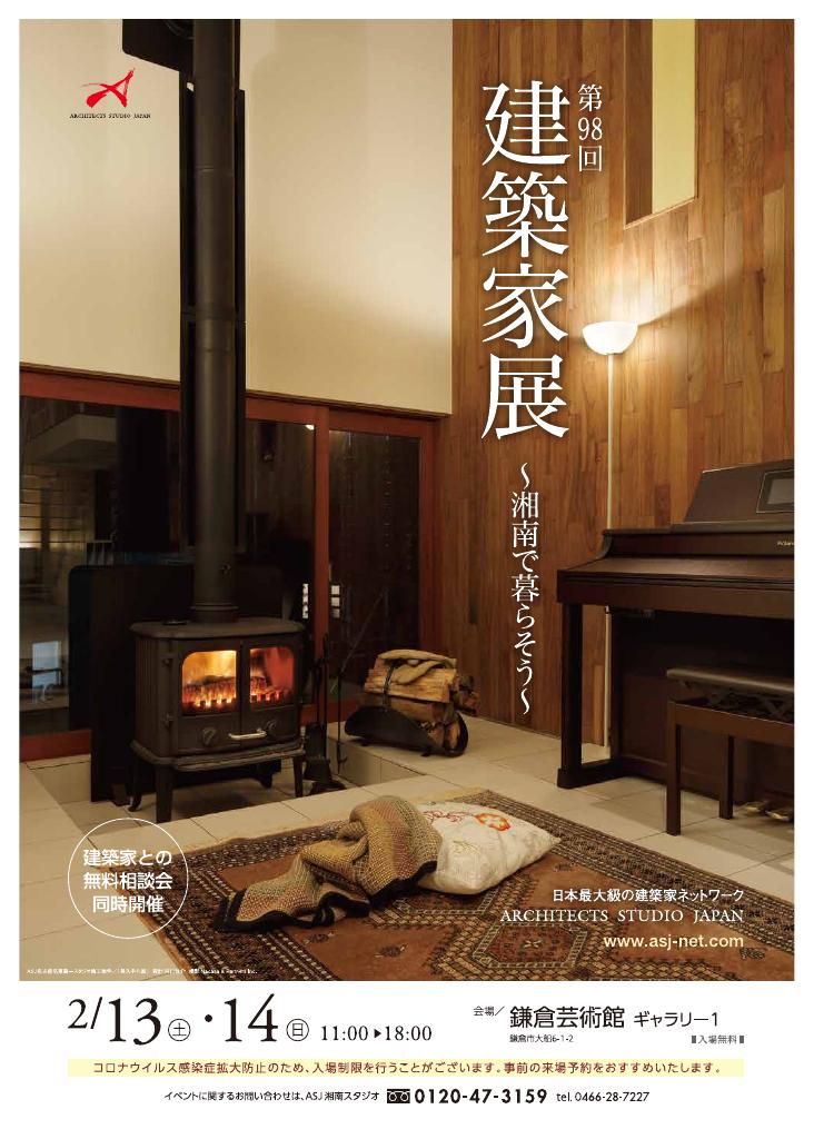 第98回建築家展~湘南で暮らそう~のちらし