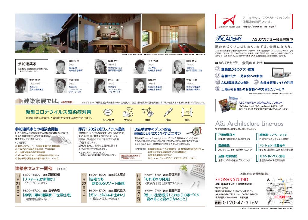 第97回建築家展~湘南で暮らそう~のちらし