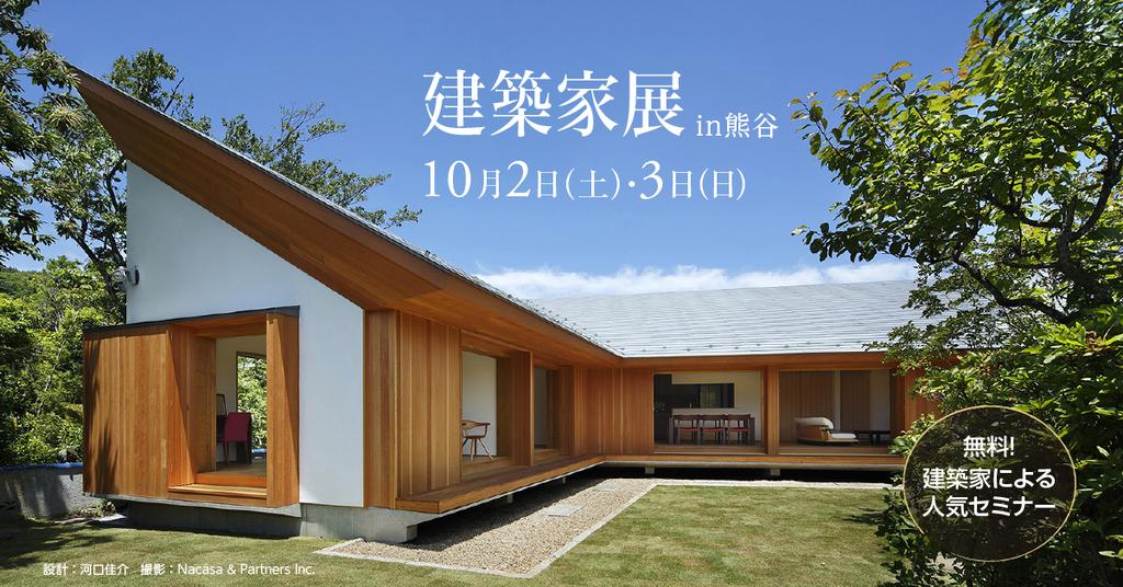 第55回建築家展のイメージ