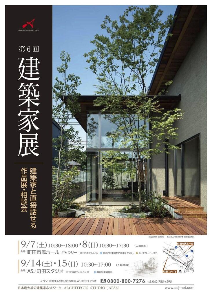 第6回 建築家展のイメージ