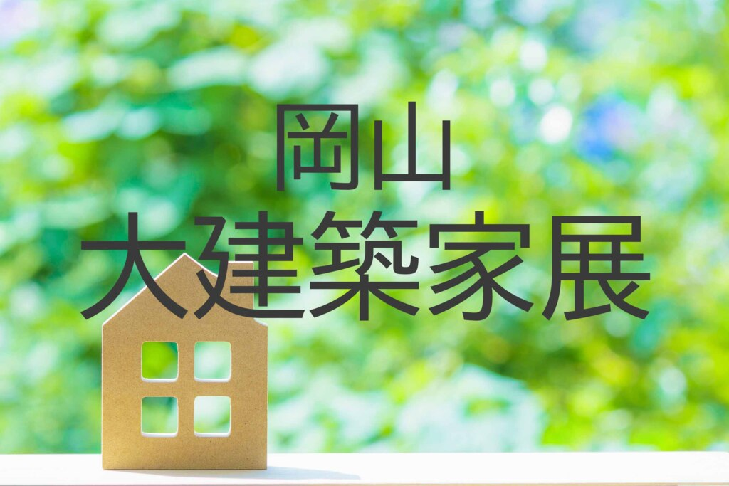 岡山 大建築家展のイメージ