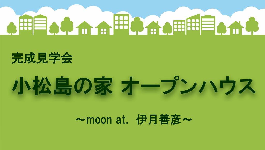 小松島の家 OHのイメージ