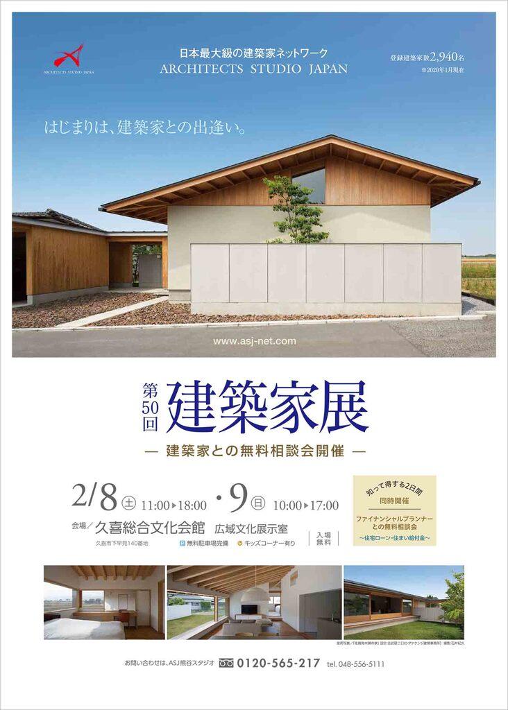 第50回建築家展のイメージ