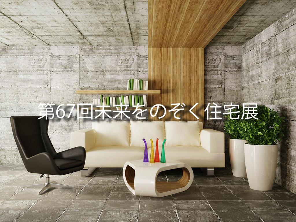 第67回未来をのぞく住宅展のイメージ