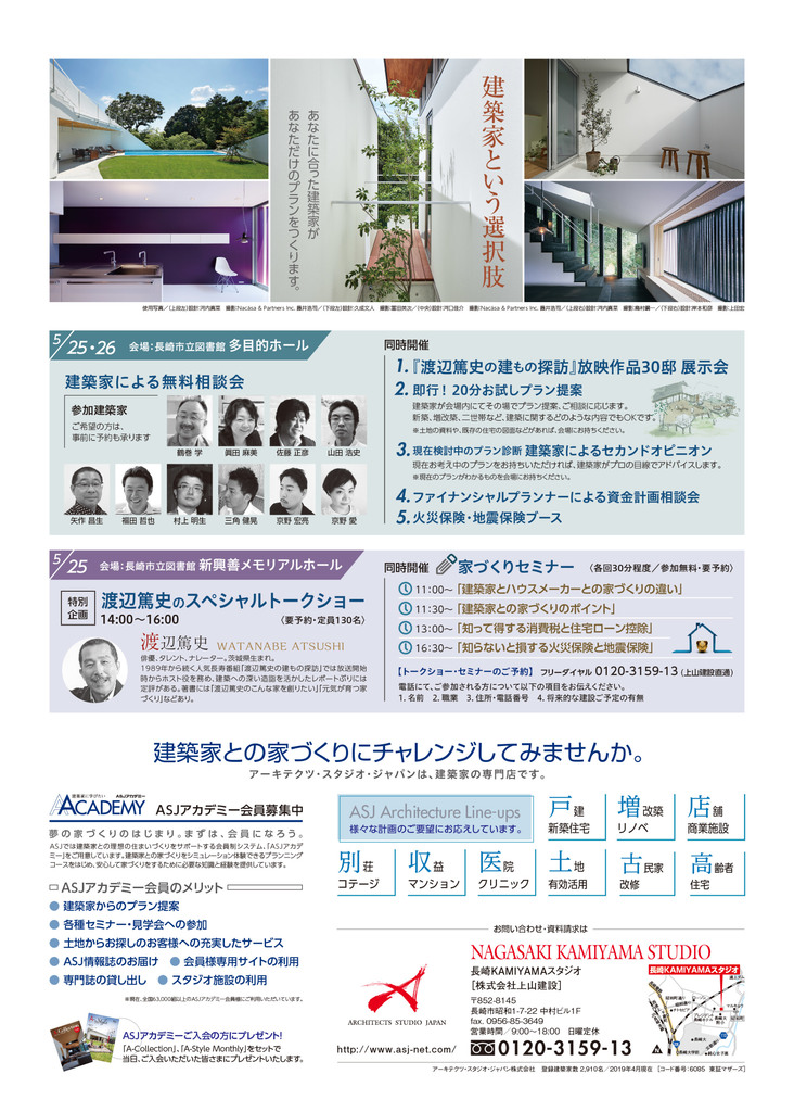 渡辺篤史×建築家 特別相談会のちらし