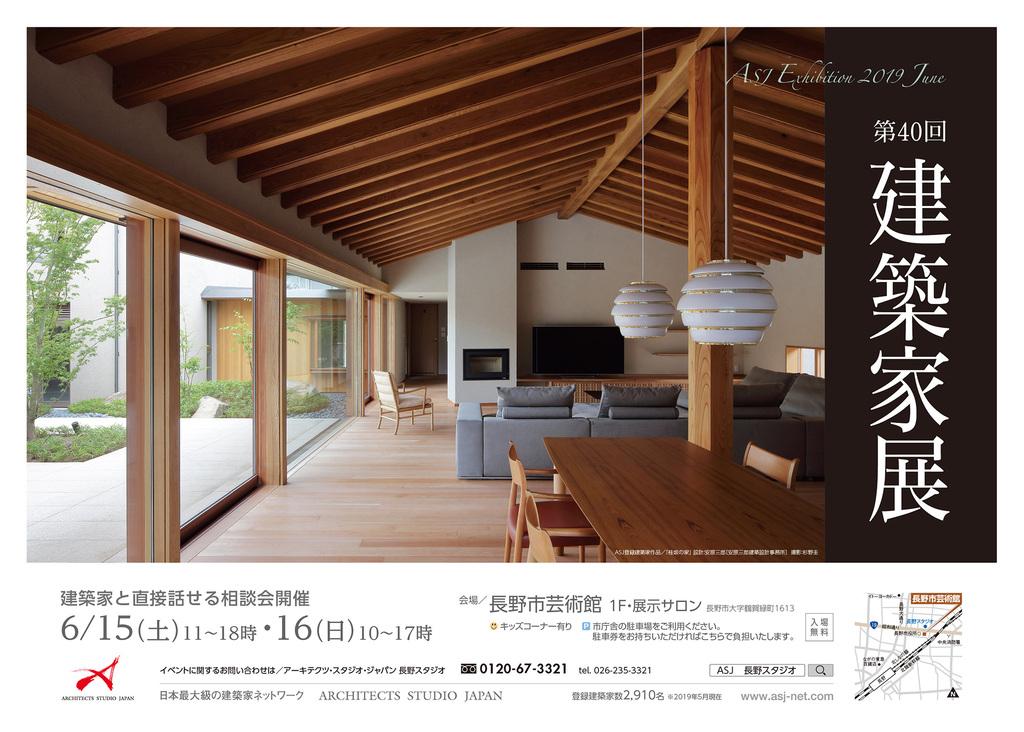 第40回建築家展のイメージ