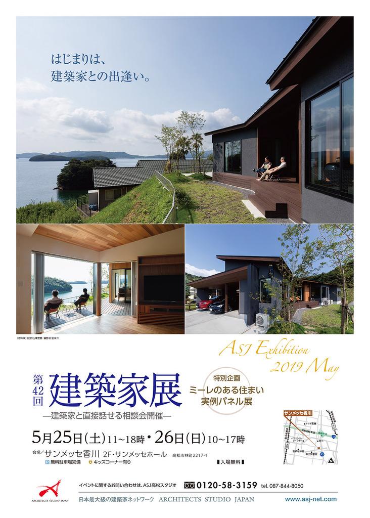 第42回建築家展のイメージ