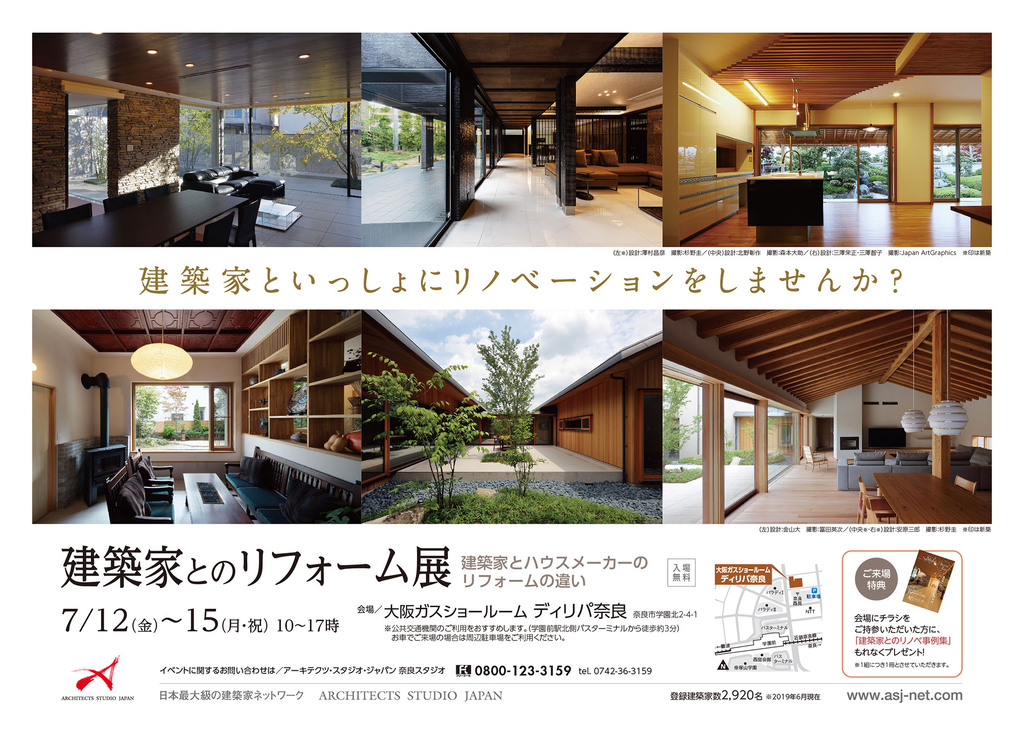建築家とのリフォーム展のイメージ
