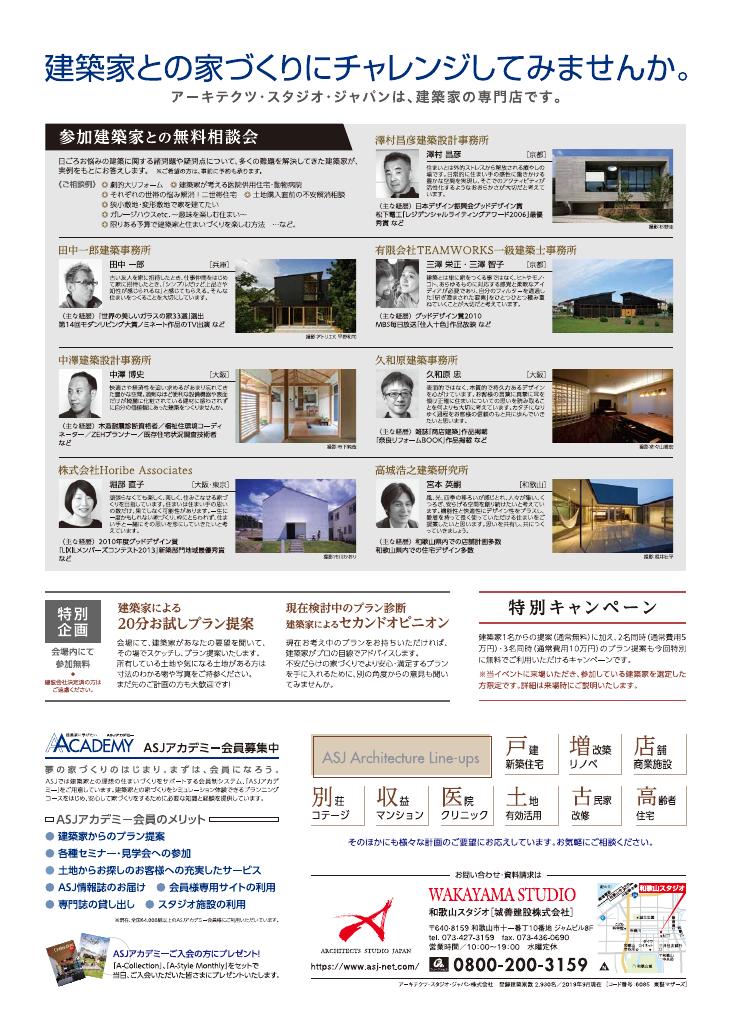 建築家との家づくり展~ハウスメーカーとの家づくりの違い~のちらし