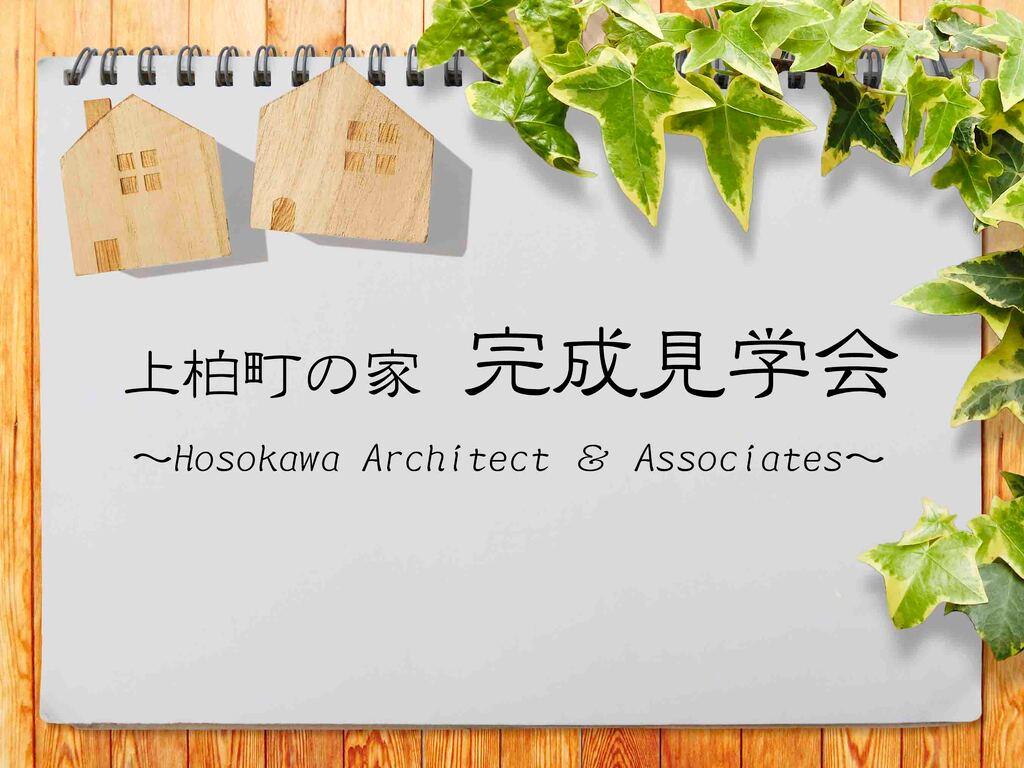 上柏町の家 完成見学会 ~Hosokawa Architect & Associates~のイメージ