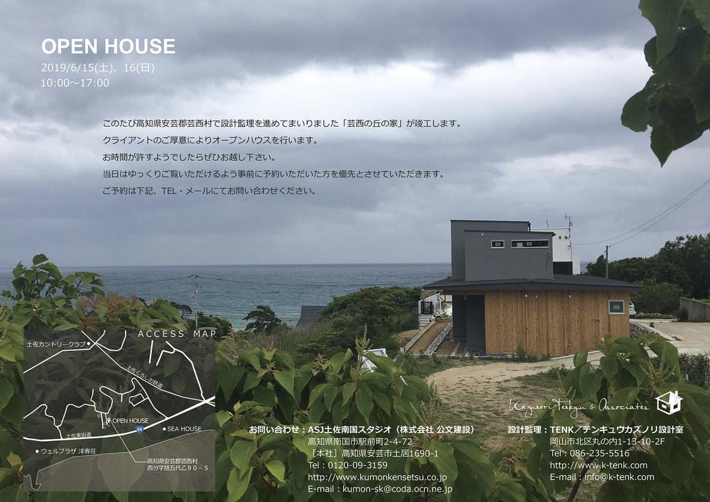 芸西の丘の家 ~TENK 天久和則~のイメージ
