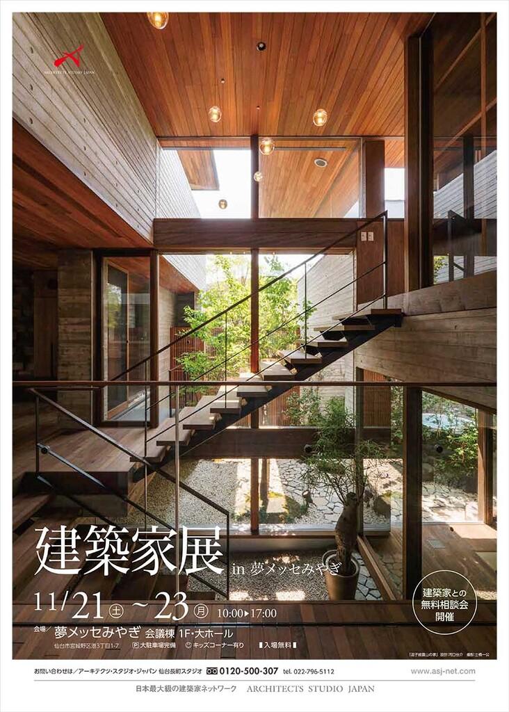 建築家展  in夢メッセみやぎ のイメージ