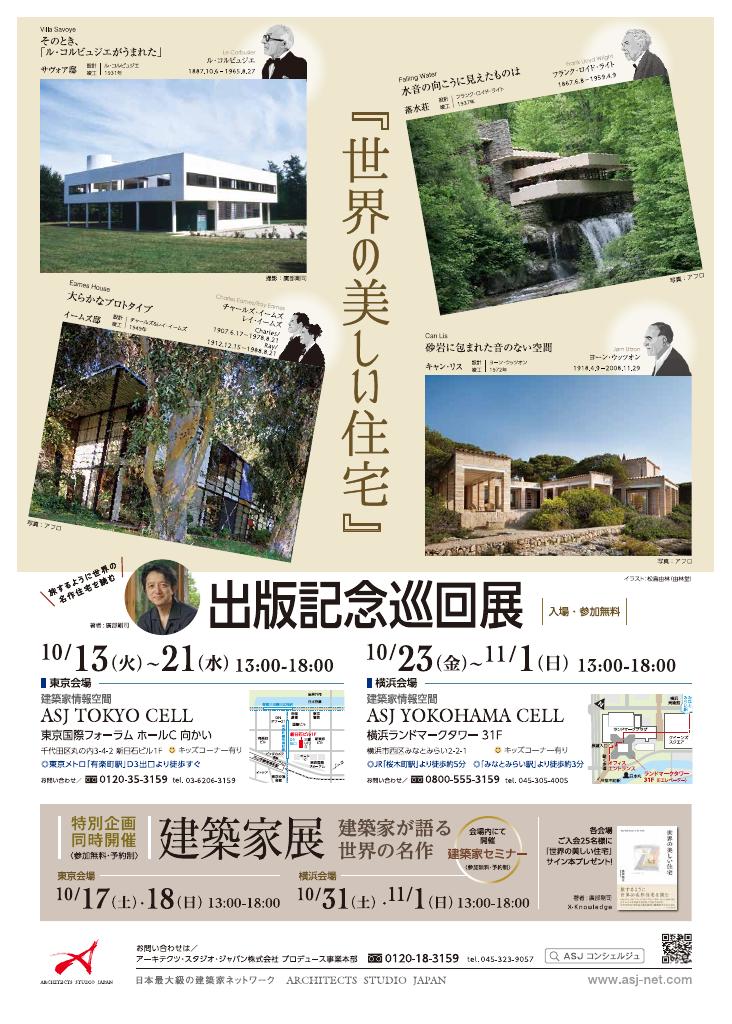 「世界の美しい住宅」出版記念 建築家展のイメージ