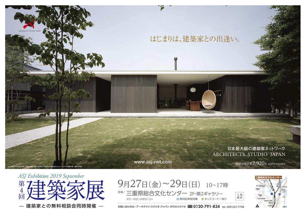 第4回建築家展のイメージ