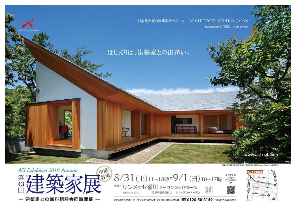 第43回建築家展のイメージ