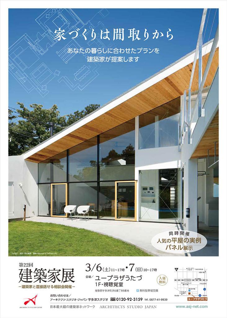 第22回建築家展in宇多津(香川)のイメージ