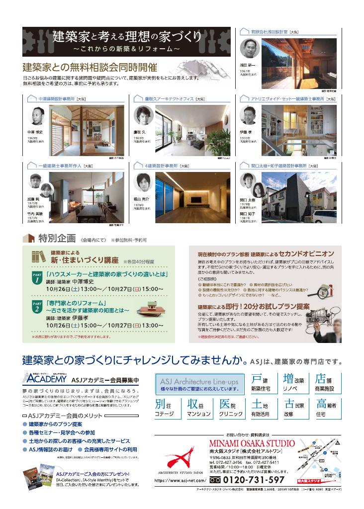建築家との家づくり展~新築&リフォーム~のちらし